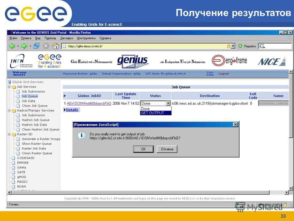 Enabling Grids for E-sciencE 30 Получение результатов