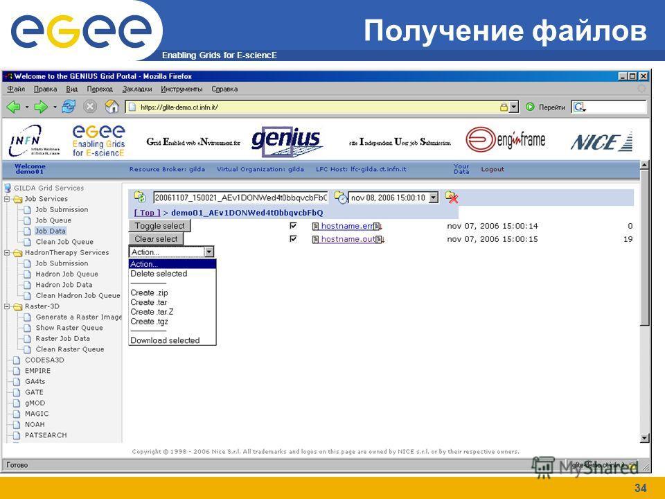 Enabling Grids for E-sciencE 34 Получение файлов