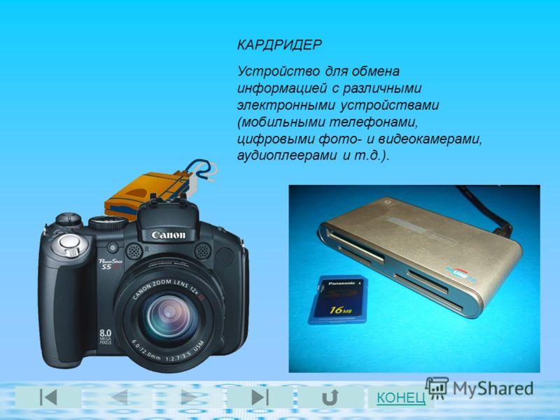 КОНЕЦ КАРДРИДЕР Устройство для обмена информацией с различными электронными устройствами (мобильными телефонами, цифровыми фото- и видеокамерами, аудиоплеерами и т.д.).