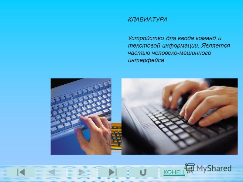 КОНЕЦ КЛАВИАТУРА Устройство для ввода команд и текстовой информации. Является частью человеко-машинного интерфейса.