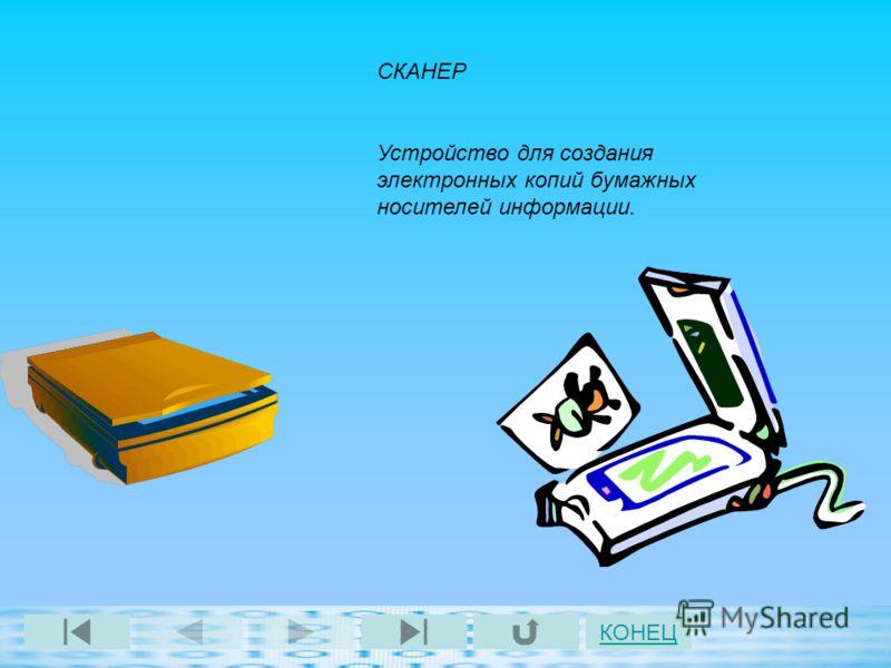 КОНЕЦ СКАНЕР Устройство для создания электронных копий бумажных носителей информации.