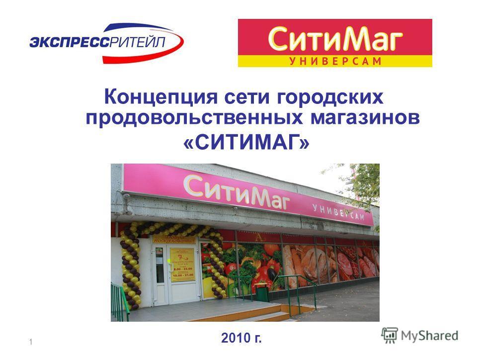 1 Концепция сети городских продовольственных магазинов «СИТИМАГ» 2010 г.