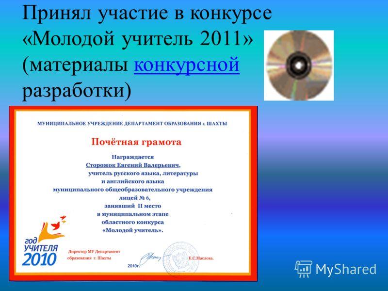 Принял участие в конкурсе «Молодой учитель 2011» (материалы конкурсной разработки)конкурсной