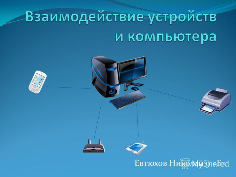 Евтюхов Николай 9 «Б»