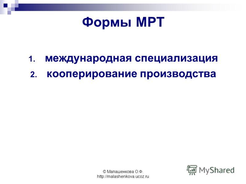 © Малашенкова О.Ф. http://malashenkova.ucoz.ru 1. международная специализация 2. кооперирование производства Формы МРТ