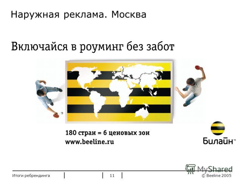 Стандартные цвета Билайн © Beeline 2005Итоги ребрендинга11 Наружная реклама. Москва