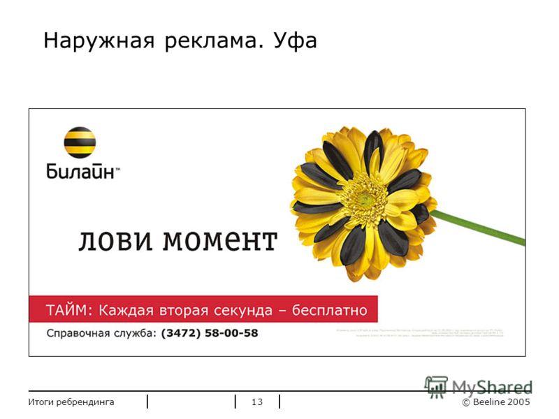 Стандартные цвета Билайн © Beeline 2005Итоги ребрендинга13 Наружная реклама. Уфа