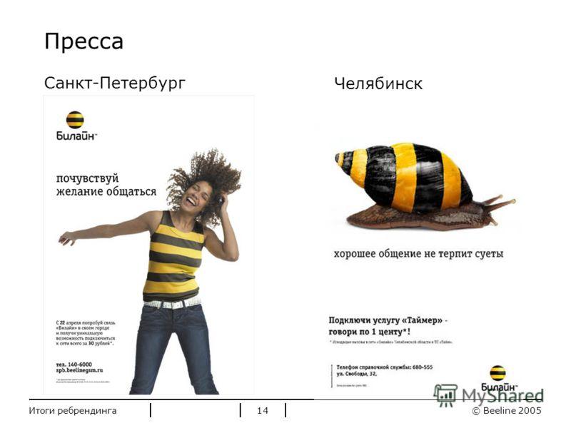 Стандартные цвета Билайн © Beeline 2005Итоги ребрендинга14 Пресса Санкт-Петербург Челябинск