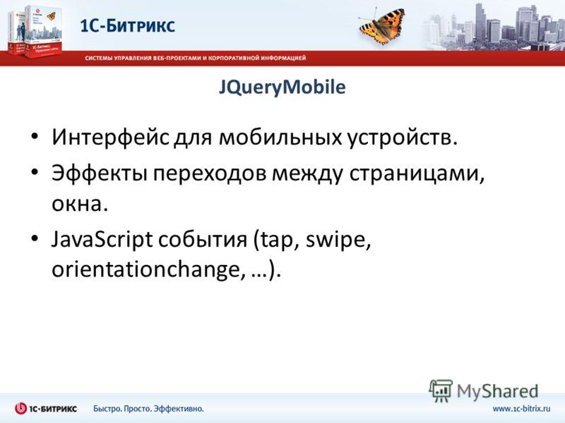 JQueryMobile Интерфейс для мобильных устройств. Эффекты переходов между страницами, окна. JavaScript события (tap, swipe, orientationchange, …).