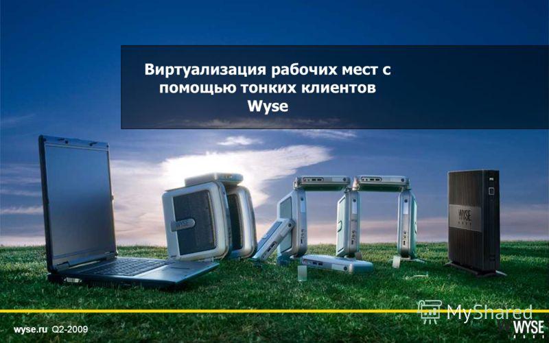 wyse.ru Q2-2009 Виртуализация рабочих мест с помощью тонких клиентов Wyse