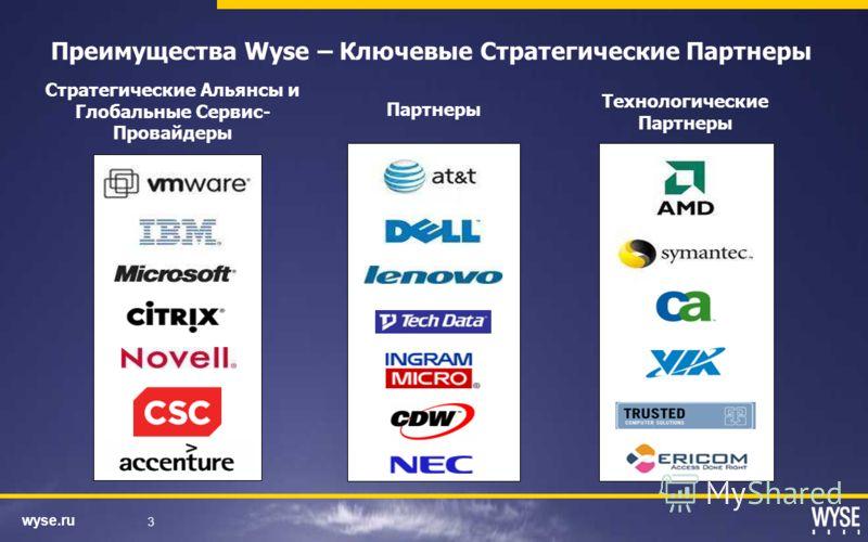 wyse.ru 3 Стратегические Альянсы и Глобальные Сервис- Провайдеры Партнеры Преимущества Wyse – Ключевые Стратегические Партнеры Технологические Партнеры