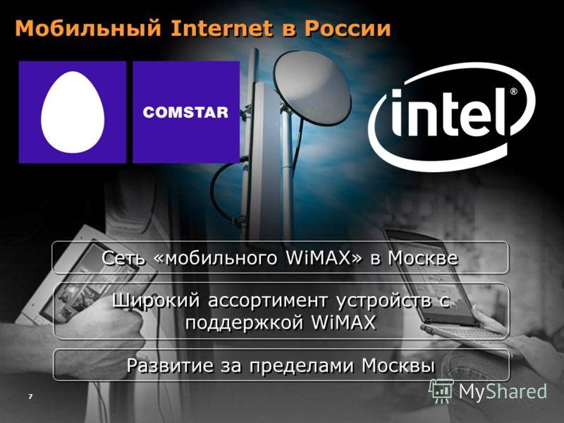 7 Мобильный Internet в России Сеть «мобильного WiMAX» в Москве Широкий ассортимент устройств с поддержкой WiMAX Развитие за пределами Москвы