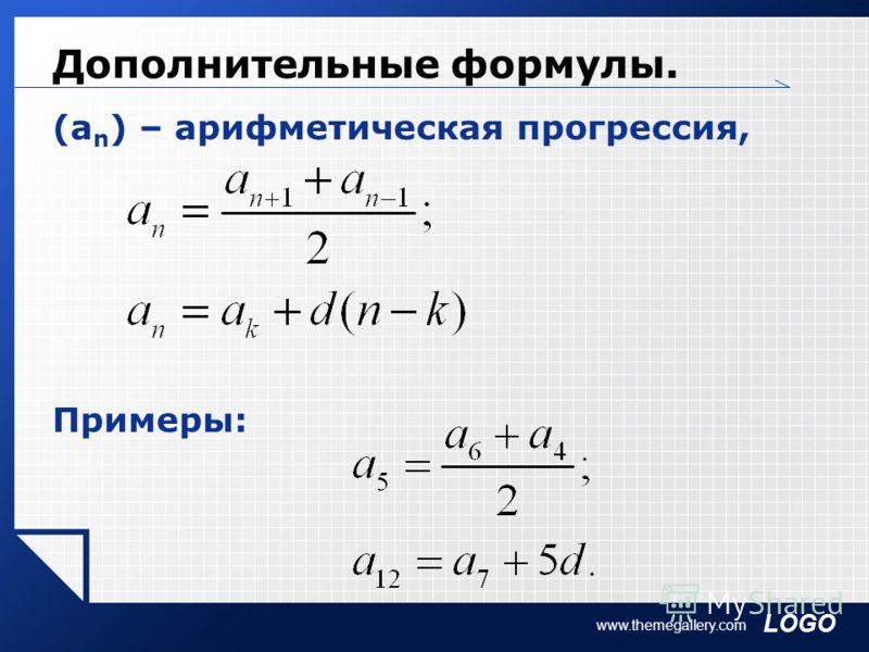 LOGO www.themegallery.com Дополнительные формулы. (а n ) – арифметическая прогрессия, Примеры: