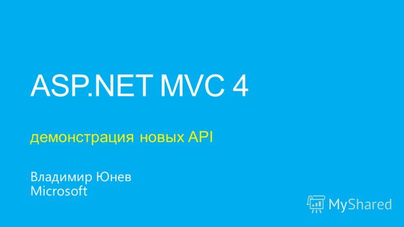 демонстрация новых API Владимир Юнев Microsoft