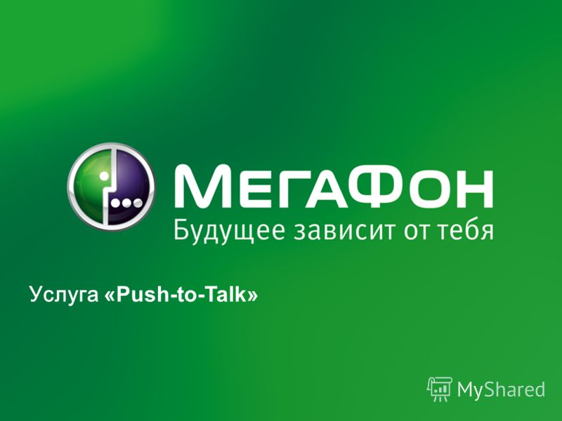 Услуга «Push-to-Talk»