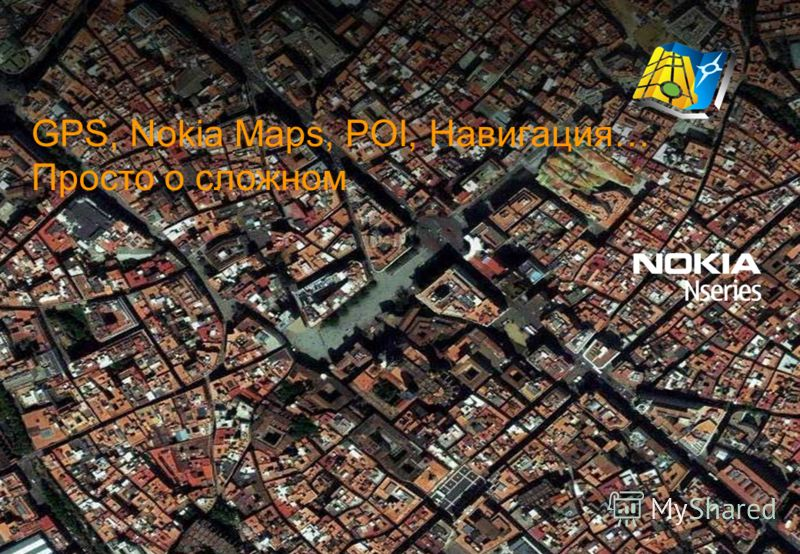 GPS, Nokia Maps, POI, Навигация… Просто о сложном
