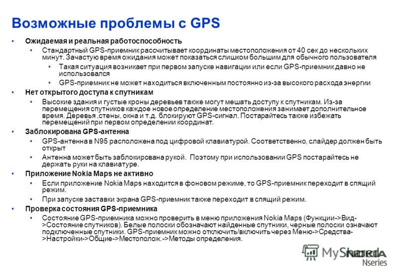 Возможные проблемы с GPS Ожидаемая и реальная работоспособность Стандартный GPS-приемник рассчитывает координаты местоположения от 40 сек до нескольких минут. Зачастую время ожидания может показаться слишком большим для обычного пользователя Такая си