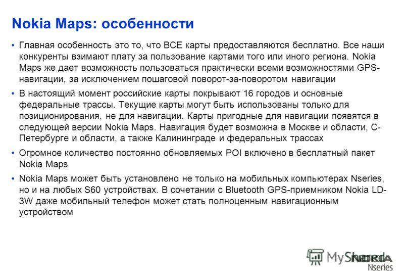 Nokia Maps: особенности Главная особенность это то, что ВСЕ карты предоставляются бесплатно. Все наши конкуренты взимают плату за пользование картами того или иного региона. Nokia Maps же дает возможность пользоваться практически всеми возможностями