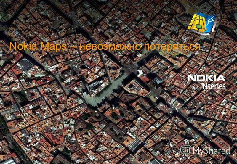 Nokia Maps – невозможно потеряться