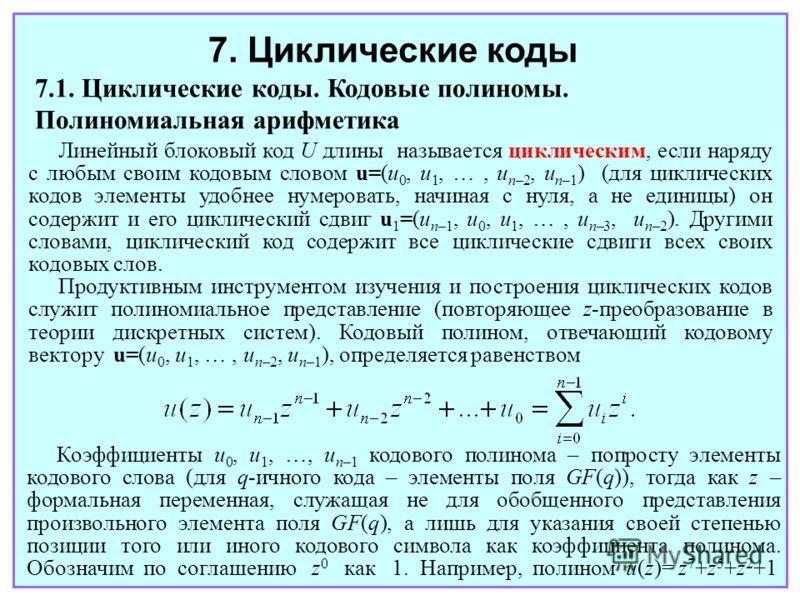 7. Циклические коды 7.1. Циклические коды. Кодовые полиномы. Полиномиальная арифметика Линейный блоковый код U длины называется циклическим, если наряду с любым своим кодовым словом u=(u 0, u 1, …, u n–2, u n–1 ) (для циклических кодов элементы удобн