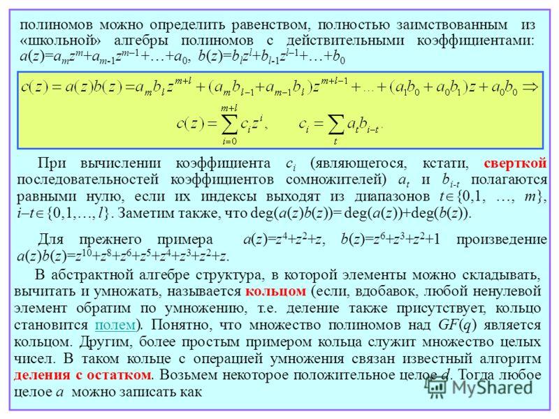 полиномов можно определить равенством, полностью заимствованным из «школьной» алгебры полиномов с действительными коэффициентами: a(z)=a m z m +a m-1 z m–1 +…+a 0, b(z)=b l z l +b l-1 z l–1 +…+b 0 При вычислении коэффициента c i (являющегося, кстати,