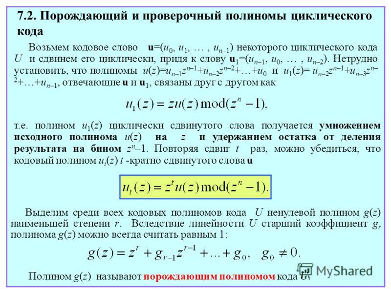 7.2. Порождающий и проверочный полиномы циклического кода Возьмем кодовое слово u=(u 0, u 1, …, u n–1 ) некоторого циклического кода U и сдвинем его циклически, придя к слову u 1 =(u n–1, u 0, …, u n–2 ). Нетрудно установить, что полиномы u(z)=u n–1