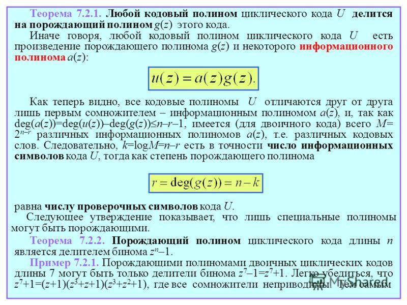 Теорема 7.2.1. Любой кодовый полином циклического кода U делится на порождающий полином g(z) этого кода. Иначе говоря, любой кодовый полином циклического кода U есть произведение порождающего полинома g(z) и некоторого информационного полинома a(z):