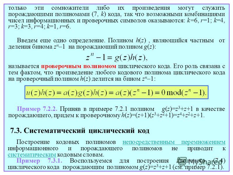 только эти сомножители либо их произведения могут служить порождающими полиномами (7, k) кода, так что возможными комбинациями чисел информационных и проверочных символов оказываются: k=6, r=1; k=4, r=3; k=3, r=4; k=1, r=6. называется проверочным пол