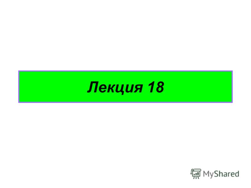 Лекция 18