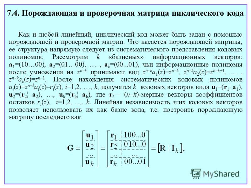 7.4. Порождающая и проверочная матрица циклического кода Как и любой линейный, циклический код может быть задан с помощью порождающей и проверочной матриц. Что касается порождающей матрицы, ее структура напрямую следует из систематического представле