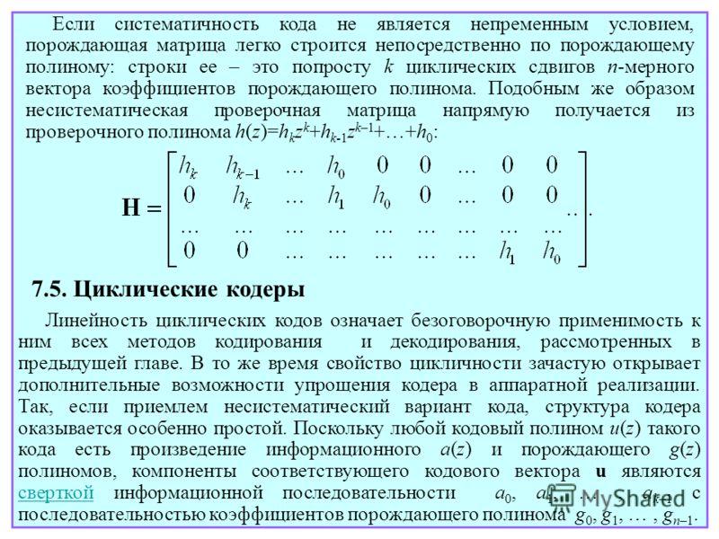 Если систематичность кода не является непременным условием, порождающая матрица легко строится непосредственно по порождающему полиному: строки ее – это попросту k циклических сдвигов n-мерного вектора коэффициентов порождающего полинома. Подобным же