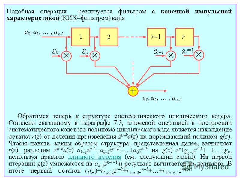 Обратимся теперь к структуре систематического циклического кодера. Согласно сказанному в параграфе 7.3, ключевой операцией в построении систематического кодового полинома циклического кода является нахождение остатка r(z) от деления произведения z n–