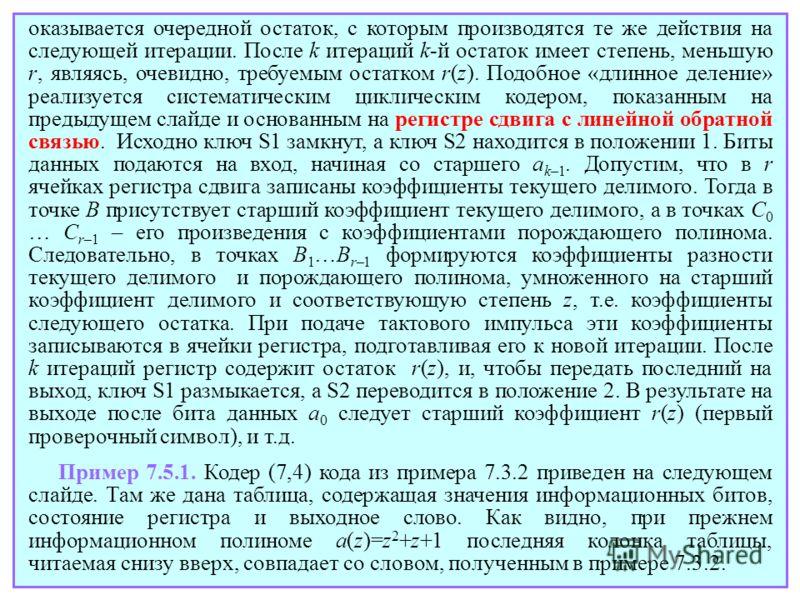 оказывается очередной остаток, с которым производятся те же действия на следующей итерации. После k итераций k-й остаток имеет степень, меньшую r, являясь, очевидно, требуемым остатком r(z). Подобное «длинное деление» реализуется систематическим цикл