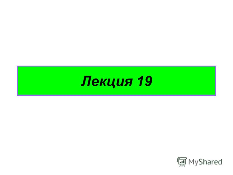 Лекция 19