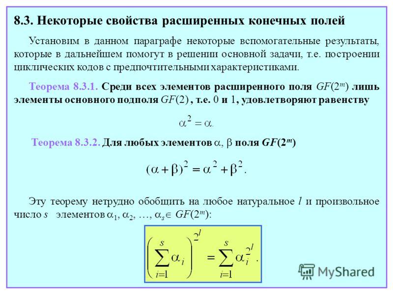 8.3. Некоторые свойства расширенных конечных полей Установим в данном параграфе некоторые вспомогательные результаты, которые в дальнейшем помогут в решении основной задачи, т.е. построении циклических кодов с предпочтительными характеристиками. Теор