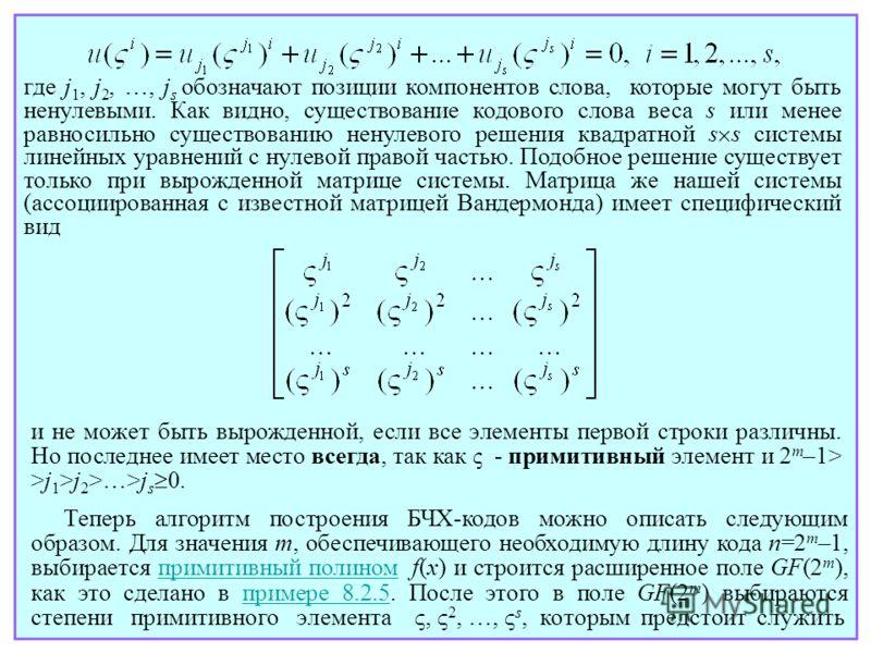 и не может быть вырожденной, если все элементы первой строки различны. Но последнее имеет место всегда, так как ς - примитивный элемент и 2 m –1> >j 1 >j 2 >…>j s 0. где j 1, j 2, …, j s обозначают позиции компонентов слова, которые могут быть ненуле