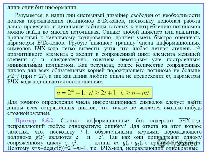 Разумеется, в наши дни системный дизайнер свободен от необходимости поиска порождающих полиномов БЧХ-кодов, поскольку подобная работа давно проведена, и детальные таблицы готовых к употреблению полиномов можно найти во многих источниках. Однако любой