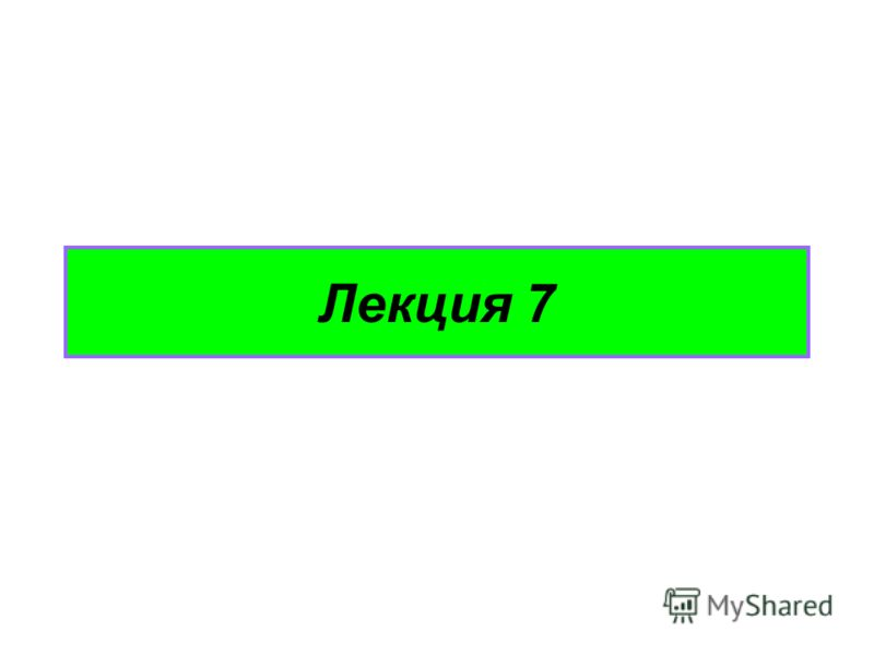 Лекция 7