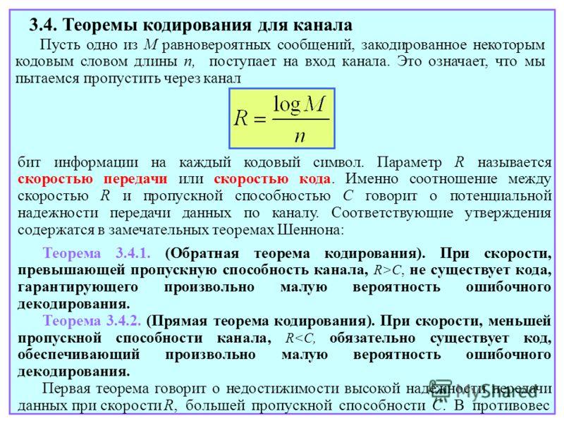 3.4. Теоремы кодирования для канала Пусть одно из M равновероятных сообщений, закодированное некоторым кодовым словом длины n, поступает на вход канала. Это означает, что мы пытаемся пропустить через канал бит информации на каждый кодовый символ. Пар