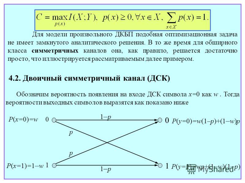 Для модели произвольного ДКБП подобная оптимизационная задача не имеет замкнутого аналитического решения. В то же время для обширного класса симметричных каналов она, как правило, решается достаточно просто, что иллюстрируется рассматриваемым далее п