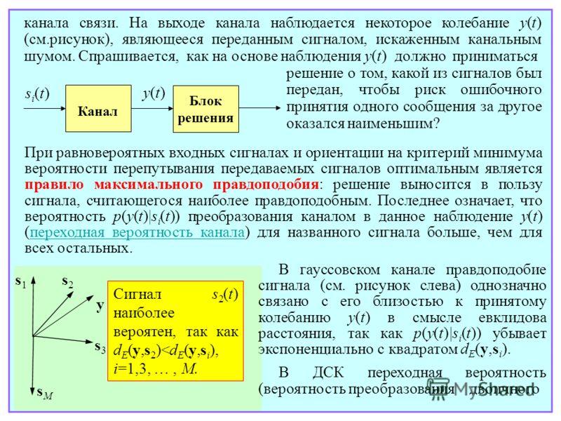 канала связи. На выходе канала наблюдается некоторое колебание y(t) (см.рисунок), являющееся переданным сигналом, искаженным канальным шумом. Спрашивается, как на основе наблюдения y(t) должно приниматься si(t)si(t) y(t)y(t) Канал Блок решения решени