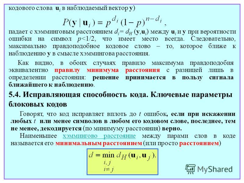 кодового слова u i в наблюдаемый вектор y) падает с хэмминговым расстоянием d i = d H (y,u i ) между u i и y при вероятности ошибки на символ p