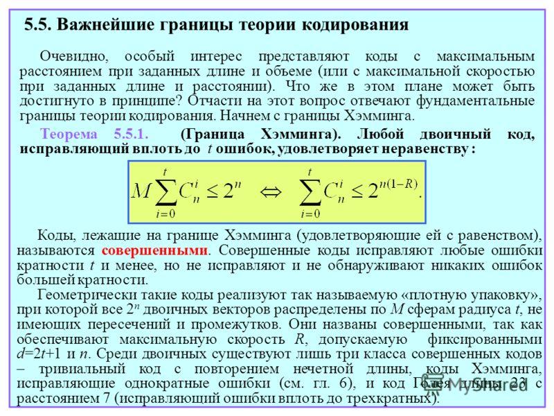 5.5. Важнейшие границы теории кодирования Очевидно, особый интерес представляют коды с максимальным расстоянием при заданных длине и объеме (или с максимальной скоростью при заданных длине и расстоянии). Что же в этом плане может быть достигнуто в пр