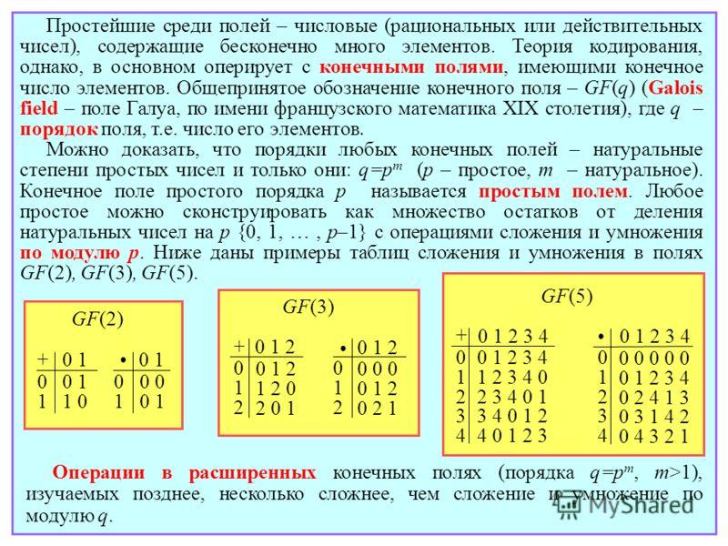 Простейшие среди полей – числовые (рациональных или действительных чисел), содержащие бесконечно много элементов. Теория кодирования, однако, в основном оперирует с конечными полями, имеющими конечное число элементов. Общепринятое обозначение конечно