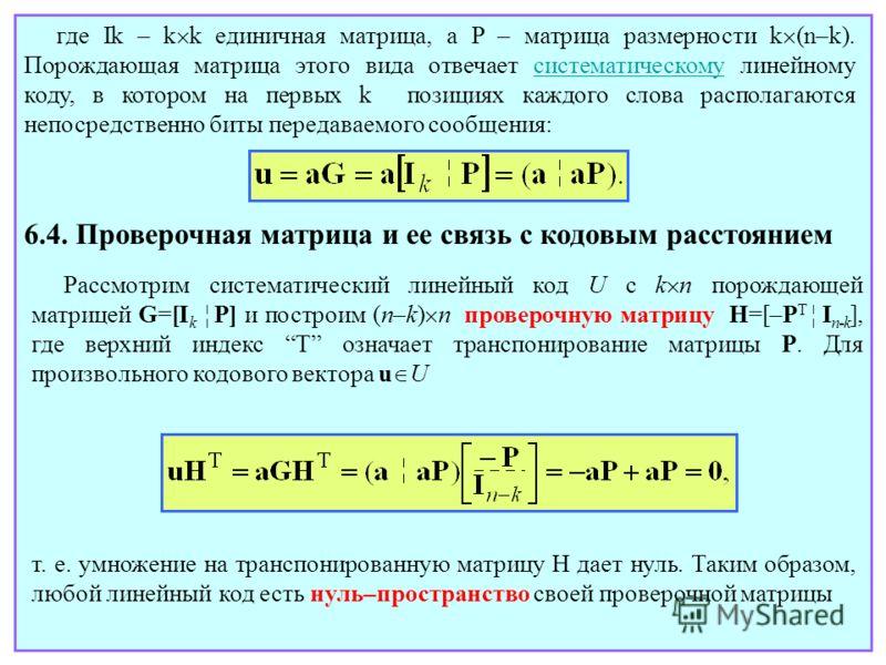где Ik – k k единичная матрица, а P – матрица размерности k (n–k). Порождающая матрица этого вида отвечает систематическому линейному коду, в котором на первых k позициях каждого слова располагаются непосредственно биты передаваемого сообщения:систем