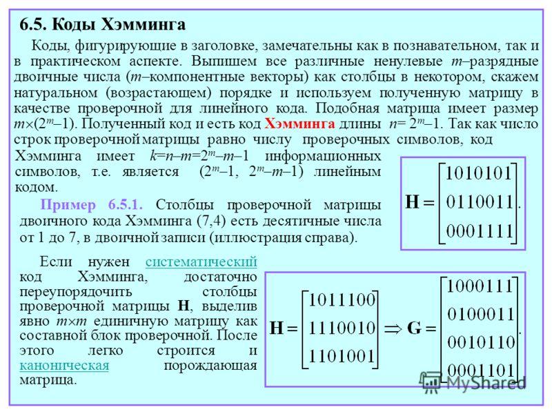 Коды, фигурирующие в заголовке, замечательны как в познавательном, так и в практическом аспекте. Выпишем все различные ненулевые m–разрядные двоичные числа (m–компонентные векторы) как столбцы в некотором, скажем натуральном (возрастающем) порядке и