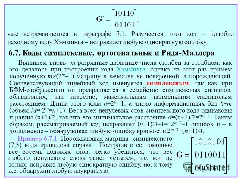 уже встречавшегося в параграфе 5.1. Разумеется, этот код – подобно исходному коду Хэмминга – исправляет любую однократную ошибку. 6.7. Коды симплексные, ортогональные и Рида-Маллера Выпишем вновь m-разрядные двоичные числа столбец за столбцом, как эт