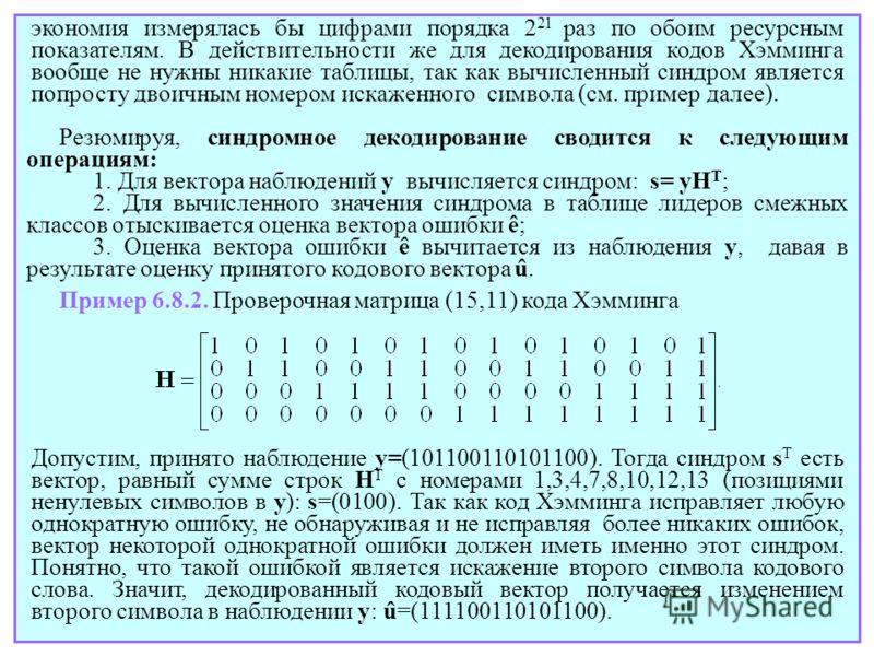 экономия измерялась бы цифрами порядка 2 21 раз по обоим ресурсным показателям. В действительности же для декодирования кодов Хэмминга вообще не нужны никакие таблицы, так как вычисленный синдром является попросту двоичным номером искаженного символа