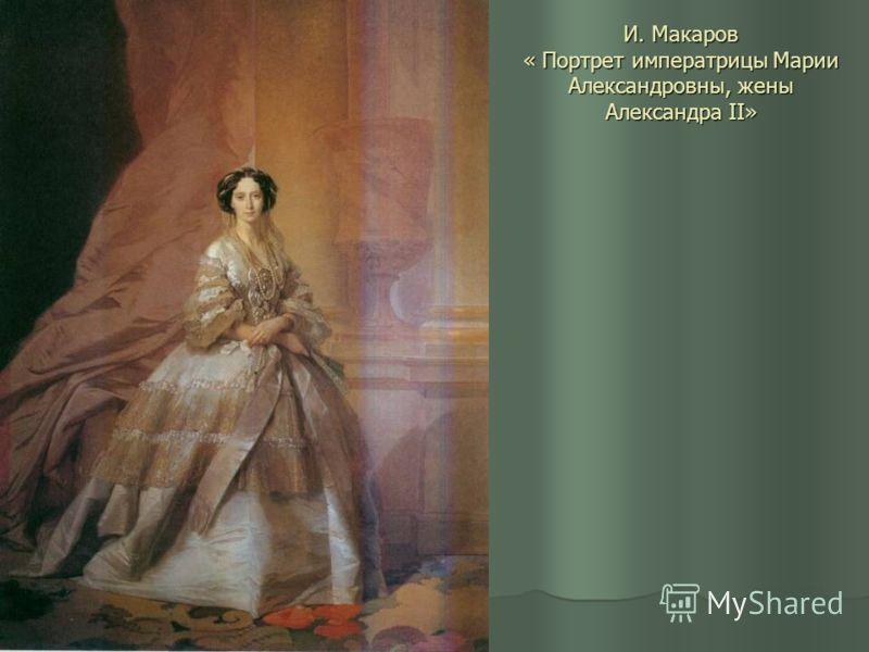 И. Макаров « Портрет императрицы Марии Александровны, жены Александра II»