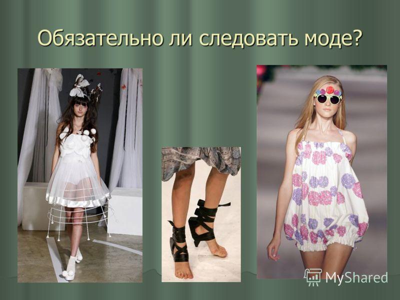 Обязательно ли следовать моде?